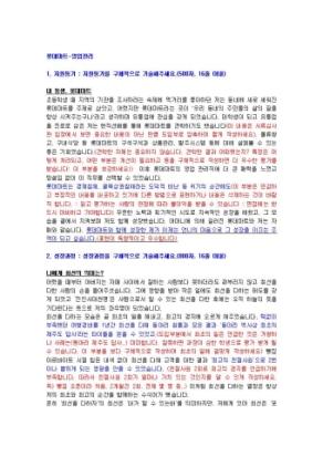 롯데마트 영업관리 자기소개서 01 상세 미리보기 1페이지