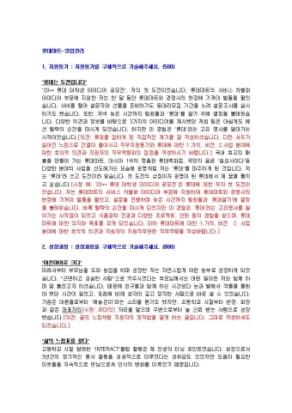 롯데마트 영업관리 자기소개서 02 상세 미리보기 1페이지