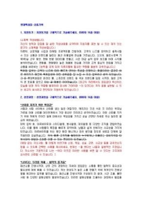 롯데백화점 상품기획 자기소개서 상세 미리보기 1페이지