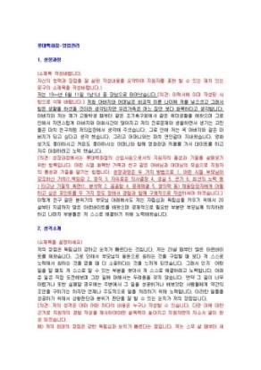 롯데백화점 영업관리 자기소개서 03 상세 미리보기 1페이지
