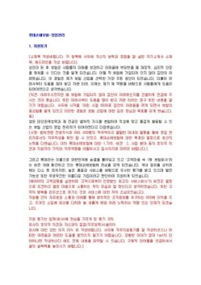 롯데손해보험 영업관리 자기소개서 상세 미리보기 1페이지