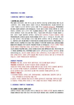 롯데정보통신 프로그래밍 자기소개서 01 상세 미리보기 1페이지