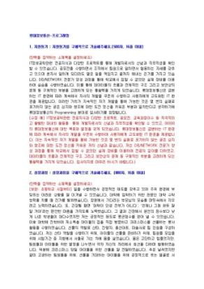 롯데정보통신 프로그래밍 자기소개서 02 상세 미리보기 1페이지