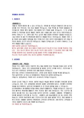 롯데제과 생산관리 자기소개서 01 상세 미리보기 1페이지