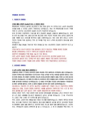 롯데제과 생산관리 자기소개서 02 상세 미리보기 1페이지