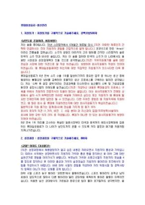롯데칠성음료 생산관리 자기소개서 상세 미리보기 1페이지
