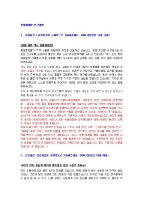 롯데케미칼 연구개발 자기소개서 상세 미리보기 1페이지