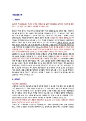 롯데홈쇼핑 PD 자기소개서 상세 미리보기 1페이지