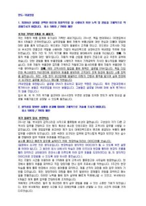 만도 국내영업 자기소개서 상세 미리보기 1페이지