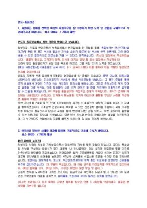 만도 품질관리 자기소개서 02 상세 미리보기 1페이지