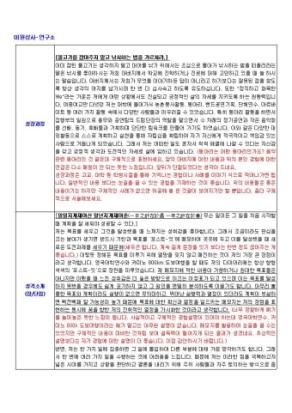 미원상사 연구소 자기소개서 상세 미리보기 1페이지