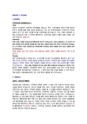 범한판토스 선적지원 자기소개서 상세 미리보기 1페이지