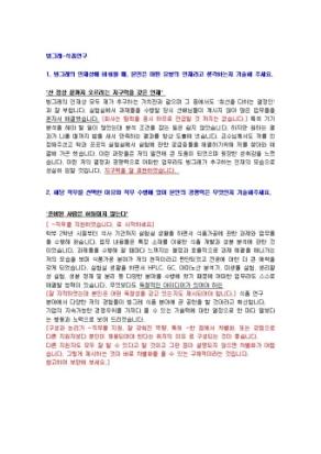빙그레 식품연구 자기소개서 상세 미리보기 1페이지