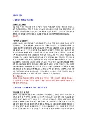 산업은행 은행원 자기소개서 02 상세 미리보기 1페이지