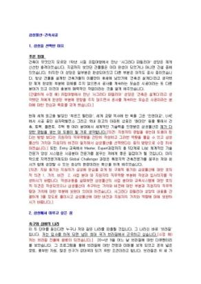 삼성물산 건축시공 자기소개서 상세 미리보기 1페이지