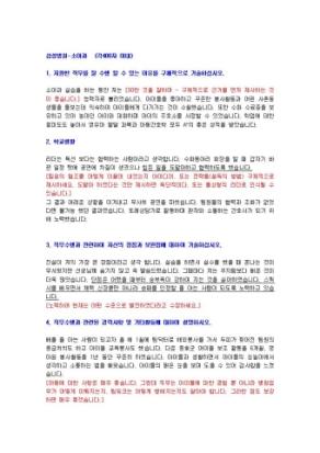 삼성병원 소아과 자기소개서 01 상세 미리보기 1페이지