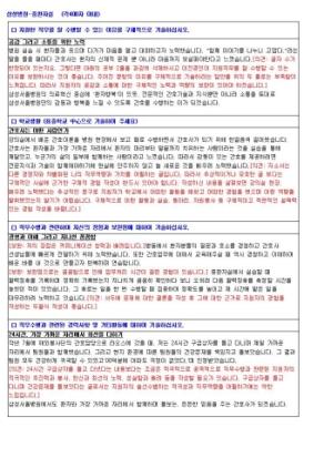 삼성병원 중환자실 자기소개서 02 상세 미리보기 1페이지