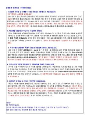 삼성병원 중환자실 자기소개서 03 상세 미리보기 1페이지