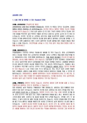 삼성생명 인턴 자기소개서 상세 미리보기 1페이지