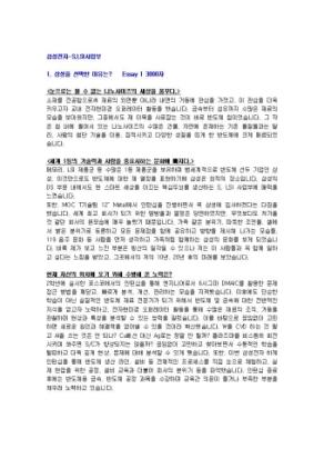 삼성전자 S.LSI사업부 자기소개서 01 상세 미리보기 1페이지