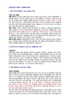 삼성중공업 연구개발 자기소개서 상세 미리보기 1페이지
