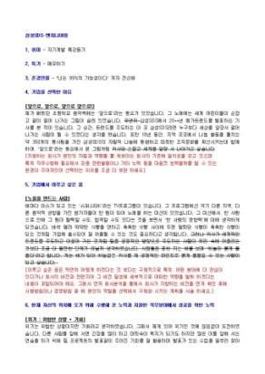 삼성SDS 엔지니어링 자기소개서 상세 미리보기 1페이지