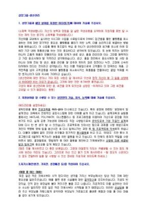 삼양그룹 생산관리 자기소개서 01 상세 미리보기 1페이지