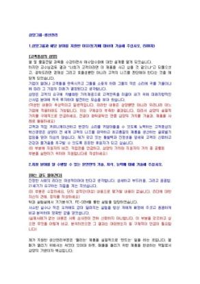 삼양그룹 생산관리 자기소개서 03 상세 미리보기 1페이지