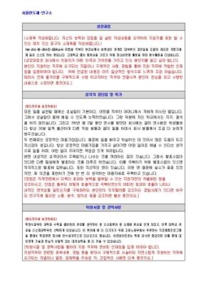 서울반도체 연구소 자기소개서 02 상세 미리보기 1페이지