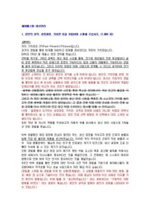세아베스틸 생산관리 자기소개서 02 상세 미리보기 1페이지