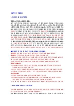 신세계푸드 구매관리 자기소개서 상세 미리보기 1페이지