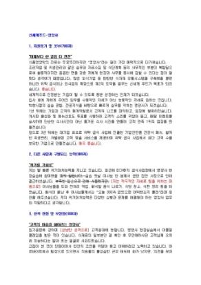 신세계푸드 영양사 자기소개서 01 상세 미리보기 1페이지