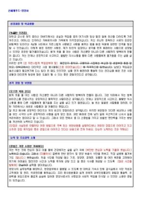 신세계푸드 영양사 자기소개서 02 상세 미리보기 1페이지