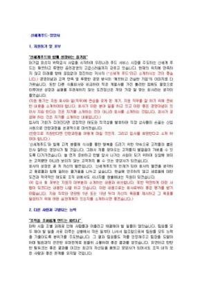 신세계푸드 영양사 자기소개서 04 상세 미리보기 1페이지