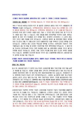 신용보증기금 보증지원 자기소개서 상세 미리보기 1페이지