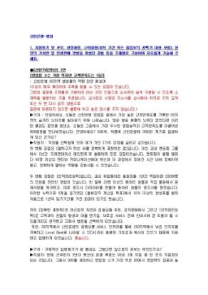 신한은행 은행원 자기소개서 01 상세 미리보기 1페이지