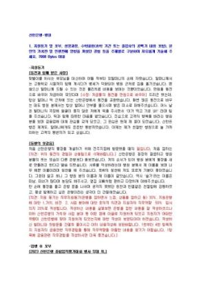 신한은행 은행원 자기소개서 02 상세 미리보기 1페이지