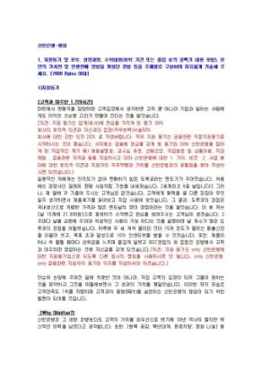 신한은행 은행원 자기소개서 05 상세 미리보기 1페이지