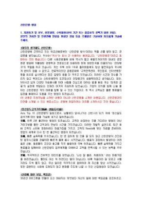 신한은행 은행원 자기소개서 06 상세 미리보기 1페이지