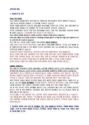신한은행 은행원 자기소개서 09 상세 미리보기 1페이지