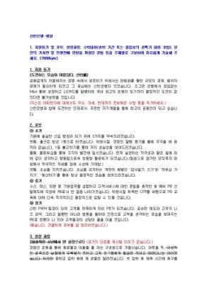 신한은행 은행원 자기소개서 10 상세 미리보기 1페이지