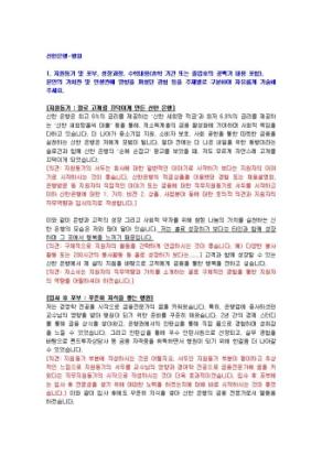 신한은행 은행원 자기소개서 11 상세 미리보기 1페이지