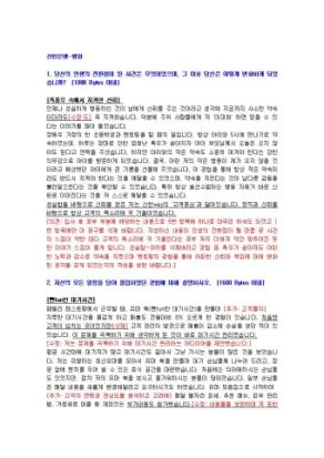신한은행 은행원 자기소개서 12 상세 미리보기 1페이지