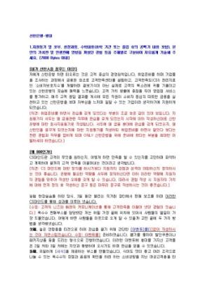 신한은행 은행원 자기소개서 13 상세 미리보기 1페이지