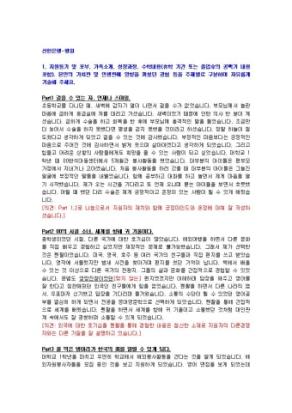 신한은행 은행원 자기소개서 14 상세 미리보기 1페이지