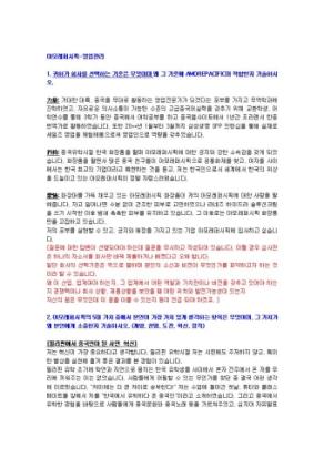 아모레퍼시픽 영업관리 자기소개서 01 상세 미리보기 1페이지