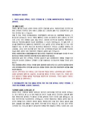 아모레퍼시픽 영업관리 자기소개서 02 상세 미리보기 1페이지