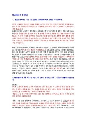 아모레퍼시픽 품질관리 자기소개서 02 상세 미리보기 1페이지