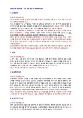 아산병원 종양내과 자기소개서 03 상세 미리보기 1페이지