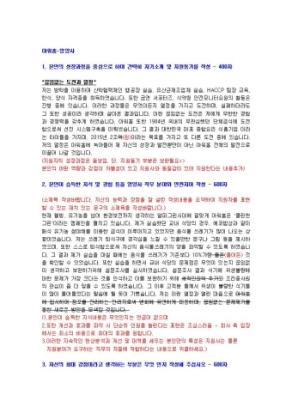 아워홈 영양사 자기소개서 01 상세 미리보기 1페이지